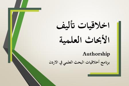 اخلاقيات تأليف الأبحاث العلمية   (Authorship)