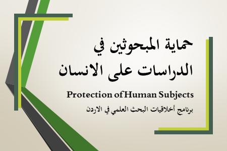 حماية المبحوثين في الدراسات على الانسان Protection of Human Subjects