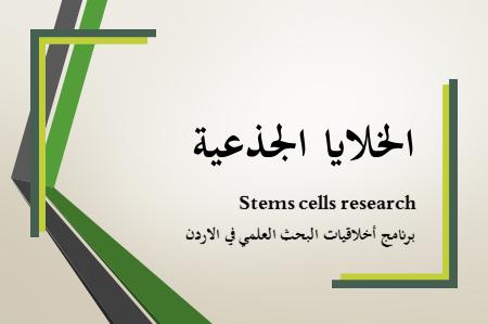 الأنظمة والتشريعات والبعد الديني والأخلاقي في استخدام الخلايا الجذعية