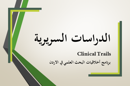 أخلاقيات الدراسات السريرية (Clinical Trails)
