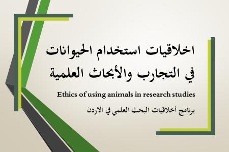 اخلاقيات البحث على الحيوان
