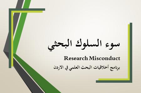 سوء السلوك البحثي