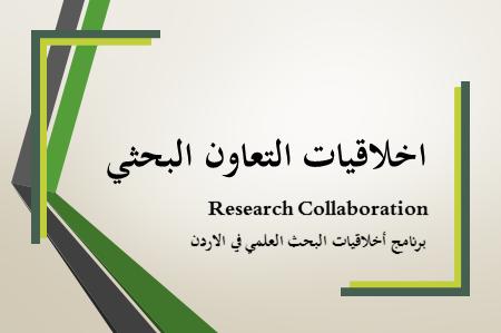 اخلاقيات التعاون البحثي